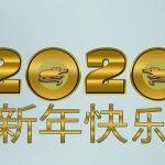 Año chino 2020